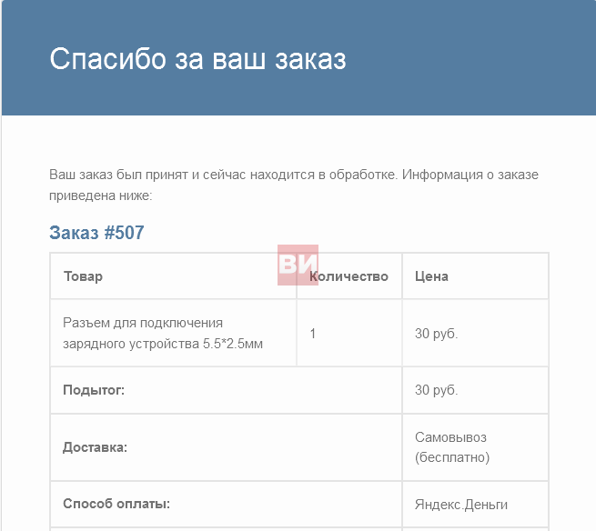 Скриншот оформления заказа